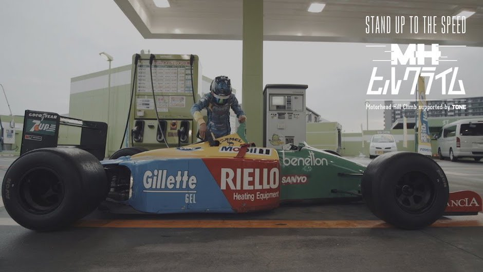 Lotus 78 vs. Benetton B188 at Hakone Hillclimb