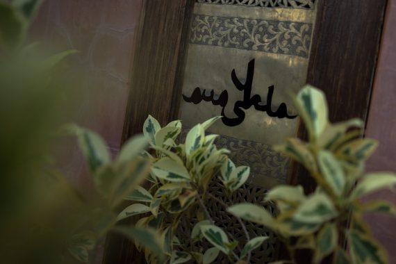 Riad AnaYela Marrakesch Marrakech Boutique Hotel Medina Logo Design